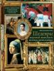 Шедевры мировой живописи. Как отличать, смотреть и понимать
